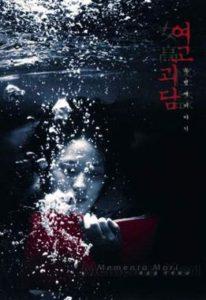 Memento_Mori_movie_poster