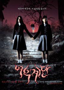 Wishing_Stairs_movie_poster