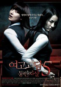 A_Blood_Pledge_film_poster